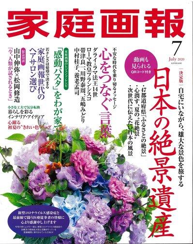 「家庭画報 7月号」掲載されました