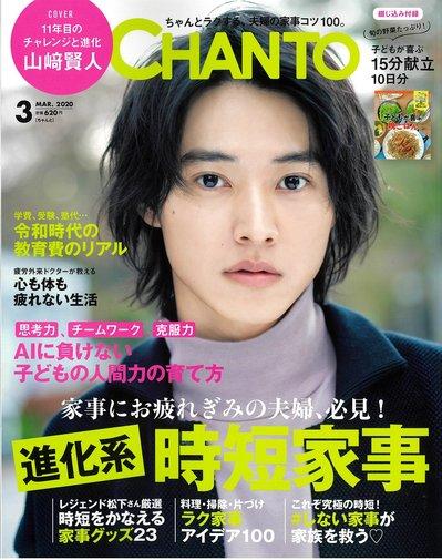「CHANTO」3月号に掲載されました