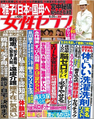 【掲載情報】スパルゴ掲載されました (6/22更新)