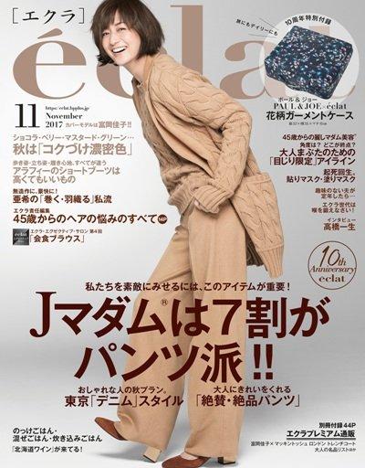 『eclat 11月号』掲載されました