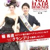 Asia Hair & Makeup Competition グランドチャンピオン
