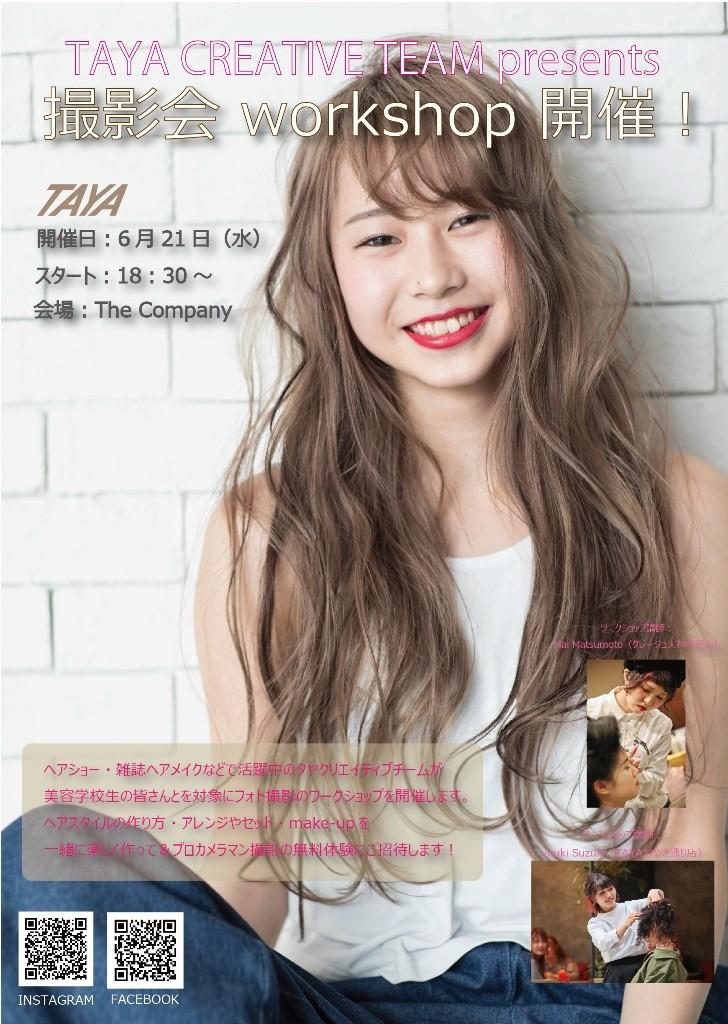 _【美容学校様用】2017年6月CT撮影会ヲークショップ告知pop-01 - コピー
